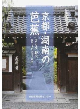 京都・湖南の芭蕉