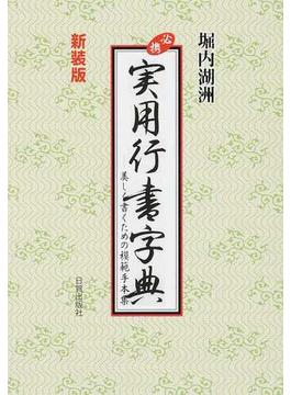 必携実用行書字典 美しく書くための模範手本集 新装版