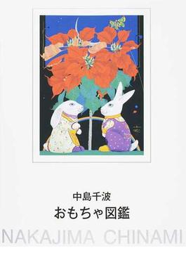 中島千波おもちゃ図鑑