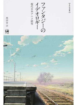 ファンタジーのイデオロギー 現代日本アニメ研究