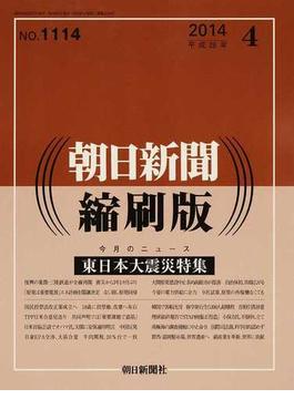 朝日新聞縮刷版 2014−4