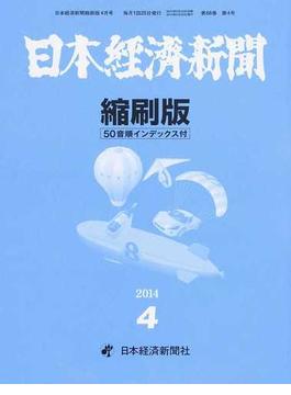 日本経済新聞縮刷版 2014−4