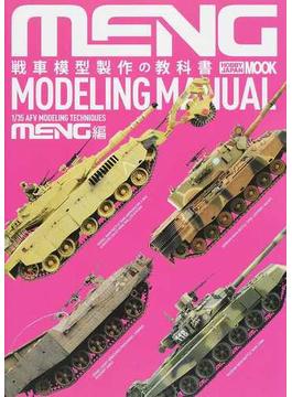 戦車模型製作の教科書 MENG編 1/35 AFV MODELING TECHNIQUES(ホビージャパンMOOK)