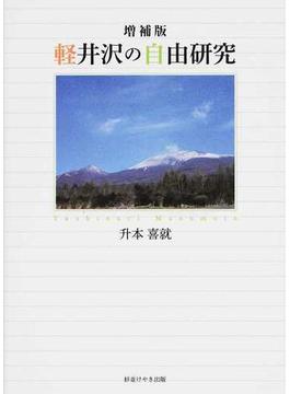 軽井沢の自由研究 増補版