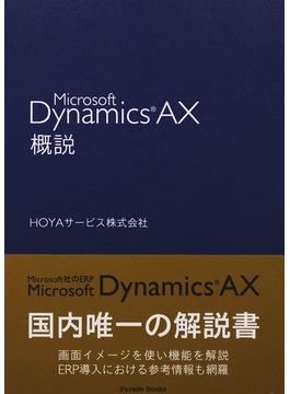 Microsoft Dynamics AX概説