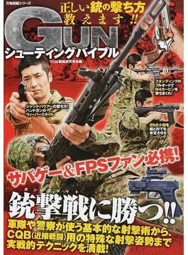 GUNシューティングバイブル 正しい銃の撃ち方教えます!!(万物図鑑シリーズ)