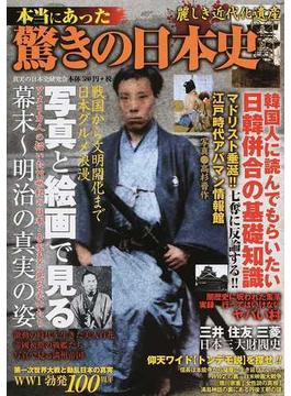 本当にあった驚きの日本史 常識をくつがえす歴史の真実