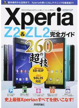 Xperia Z2&ZL2完全ガイド260の超技 この一冊でXperiaをスマートに使いこなす!