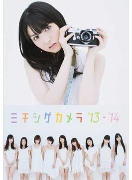 ミチシゲカメラ'13−'14 モーニング娘。'14 BOOK