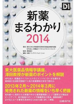 新薬まるわかり 2014