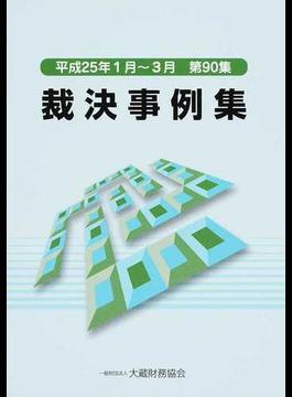 裁決事例集 第90集(平成25年1月〜3月)