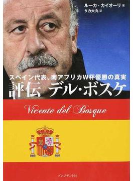 評伝デル・ボスケ スペイン代表、南アフリカW杯優勝の真実