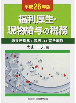 福利厚生・現物給与の税務 源泉所得税の取扱いを完全網羅 平成26年版