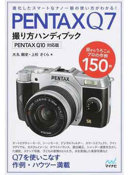 PENTAX Q7撮り方ハンディブック 進化したスマートなナノ一眼の使い方がわかる! 目からうろこのプロの作例150例