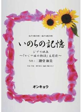 いのちの記憶 ジブリ映画〜「かぐや姫の物語」主題歌〜 女声3部合唱・混声4部合唱