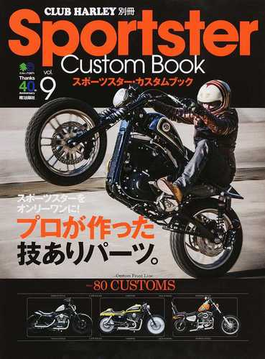 Sportster Custom Book vol.9 プロが作った技ありパーツ。(エイムック)