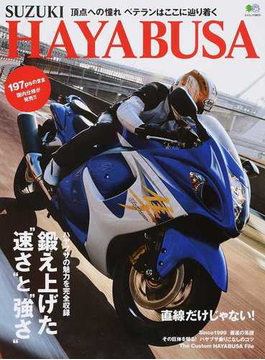 SUZUKI HAYABUSA 頂点への憧れベテランはここに辿り着く(エイムック)