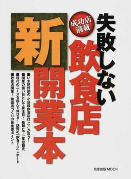 失敗しない飲食店新開業本 成功店満載(旭屋出版mook)
