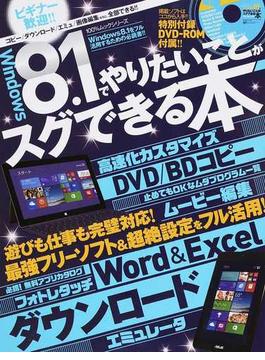Windows 8.1でやりたいことがスグできる本