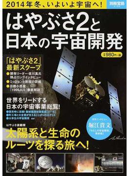 はやぶさ2と日本の宇宙開発(別冊宝島)