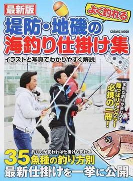 堤防・地磯のよく釣れる海釣り仕掛け集 最新版 35魚種の釣り方別最新仕掛けを一挙に公開(COSMIC MOOK)