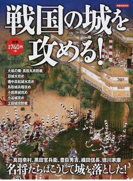 戦国の城を攻める!(洋泉社MOOK)