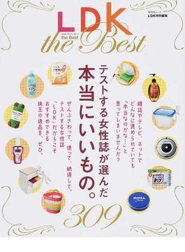 LDK the Best テストする女性誌が選んだ本当にいいもの。(晋遊舎ムック)