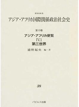 資料体系アジア・アフリカ国際関係政治社会史 第10巻4.1 アジア・アフリカ便覧 4.1 第三世界