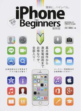 iPhone for Beginners 簡単に、ハイレベル。 最新版(100%ムックシリーズ)