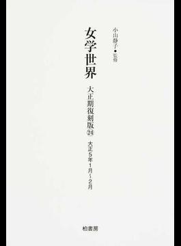 女学世界 大正期復刻版24 大正5年1月〜2月(第16巻第1号、第16巻第2号)