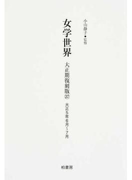 女学世界 大正期復刻版27 大正5年6月〜7月(第16巻第7号、第16巻第8号)