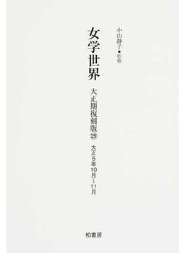 女学世界 大正期復刻版29 大正5年10月〜11月(第16巻第11号、第16巻第12号)
