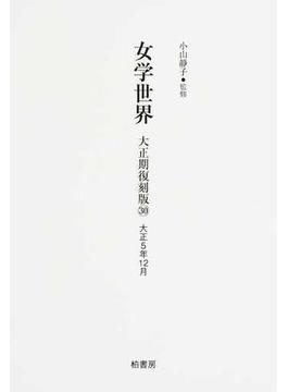 女学世界 大正期復刻版30 大正5年12月(第16巻第13号)