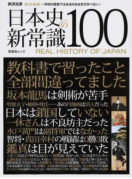 日本史の新常識100(晋遊舎ムック)