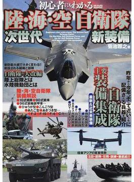 初心者にもわかる陸・海・空自衛隊次世代新装備 昨年から今年、そして近いうちに配備される兵器を紹介