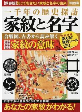 家紋と名字 一千年の歴史探訪 保存版(別冊宝島)