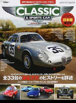 クラシック&スポーツカー 日本版 vol.2(impress mook)