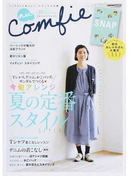 nu Comfie ここちよくて私らしい、ナチュラルな服 Vol.23(2014Summer Collection)(CARTOPMOOK)