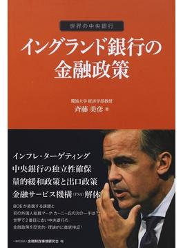 イングランド銀行の金融政策(世界の中央銀行)