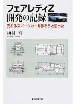フェアレディZ開発の記録 売れるスポーツカーを作ろうと思った