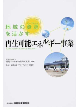地域の資源を活かす再生可能エネルギー事業