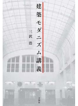 建築モダニズム講義