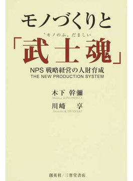 モノづくりと「武士魂」 NPS戦略経営の人財育成