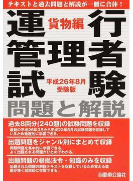 運行管理者試験問題と解説 平成26年8月受験版貨物編