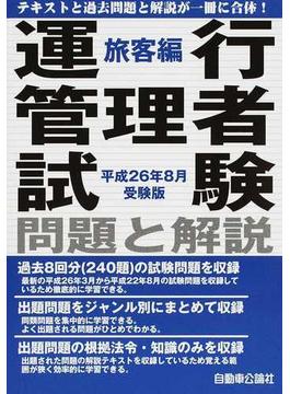 運行管理者試験問題と解説 平成26年8月受験版旅客編