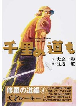 千里の道も 修羅の道編4 (ゴルフダイジェストコミックス)(ゴルフダイジェストコミックス)