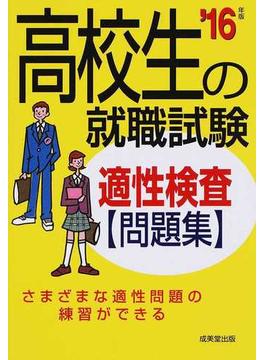 高校生の就職試験適性検査問題集 '16年版