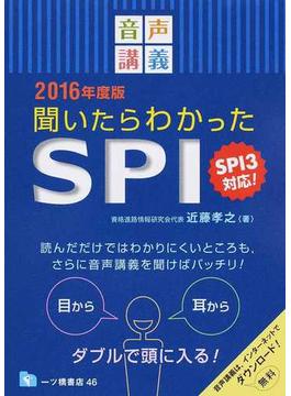 聞いたらわかったSPI SPI3対応! 2016年度版
