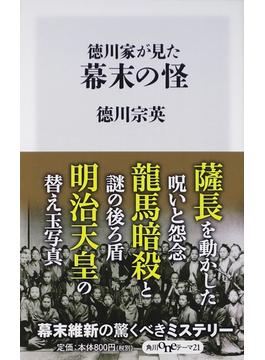 徳川家が見た幕末の怪(角川oneテーマ21)