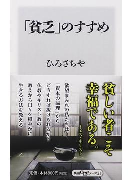 「貧乏」のすすめ(角川oneテーマ21)